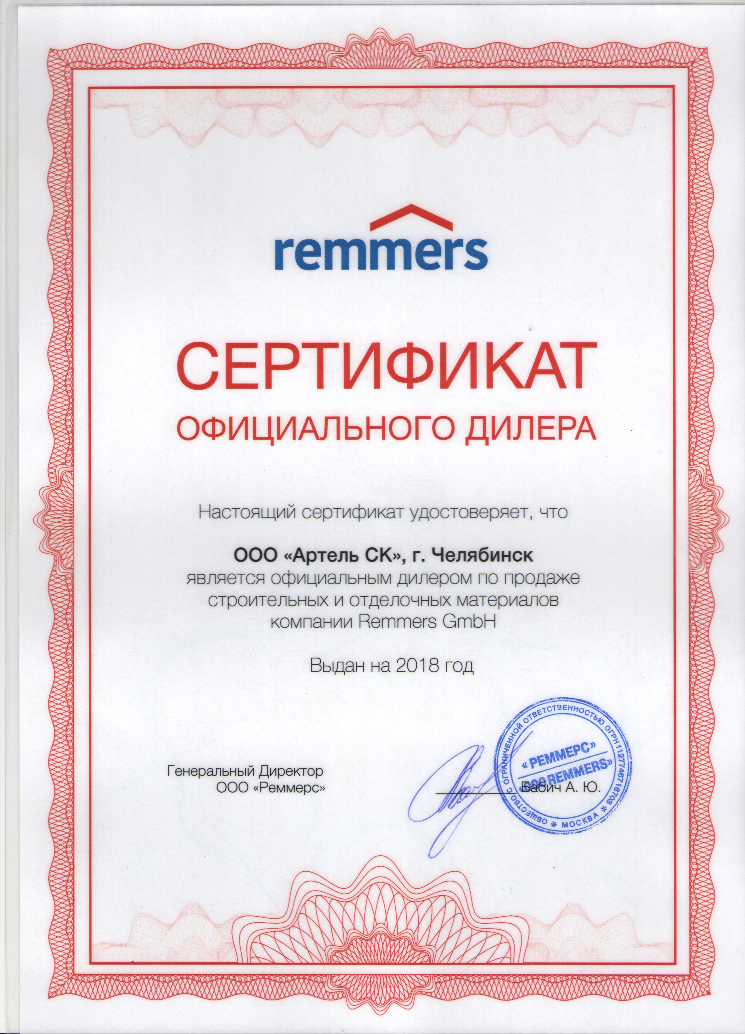 Сертификат дилера Реммерс